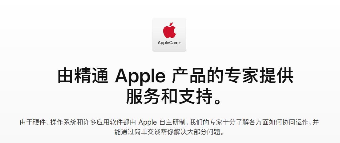 AirPods通过Apple官方电话补买AppleCare+服务的详细过程