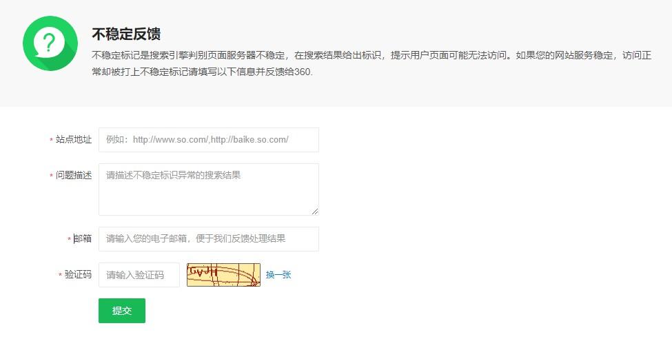 """360搜索提示""""该页面因服务器不稳定可能无法正常访问""""的解决办法"""