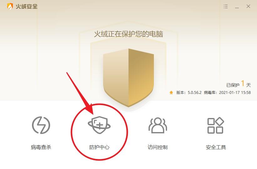 盗取你的浏览记录?利用火绒的自定义防护功能从根源打击流氓!